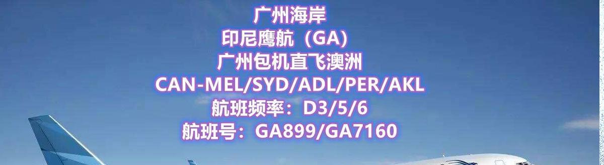 本公司每周【包機】飛澳洲,MEL,SYD,ADL,PER,AKL機場,每周3/5/6航班,可以接口罩(資質齊全),自主包機,價格美麗,歡迎咨詢下單。