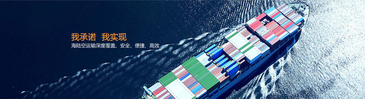 廣州海岸專注國際空海運,提供海運費查詢;業務范圍包括中東專線,泰國專線,臺灣海運,海運雙清,化工品海運,危險品海運;海運熱線:13802903570