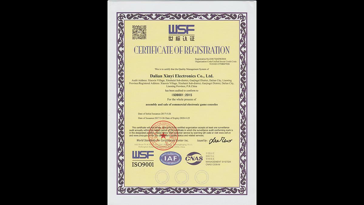 鑫誼ISO9001英文