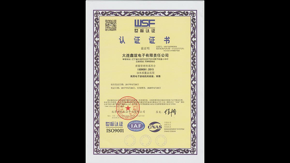 鑫誼ISO9001中文