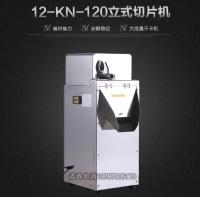 12-KN-120立式切片機-123_看圖王_01