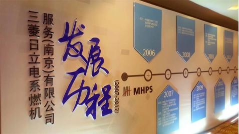 三菱日立十周年慶-big_2490