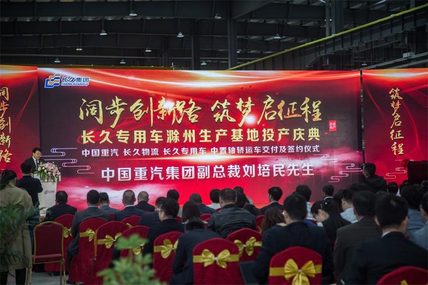 長久汽車滁州基地開業典禮-1-1