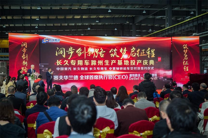 長久汽車滁州基地開業典禮-1-11
