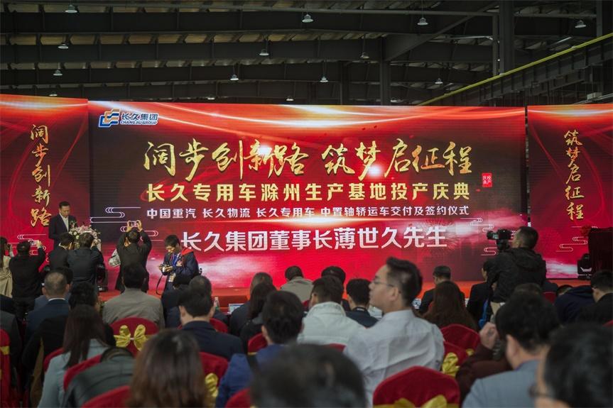 長久汽車滁州基地開業典禮-1-13