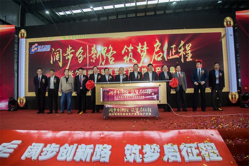 長久汽車滁州基地開業典禮-1-14