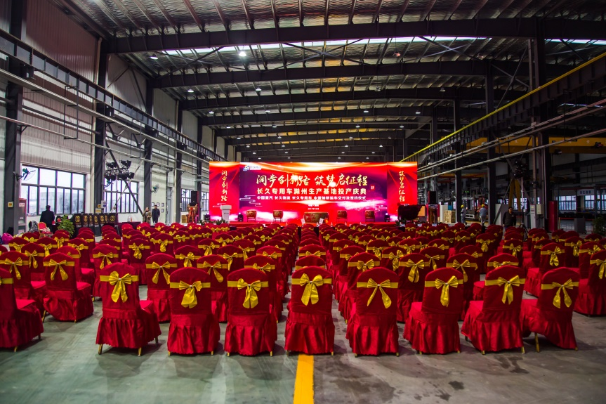 長久汽車滁州基地開業典禮-1-20