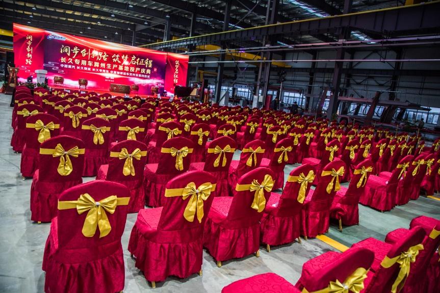 長久汽車滁州基地開業典禮-1-21