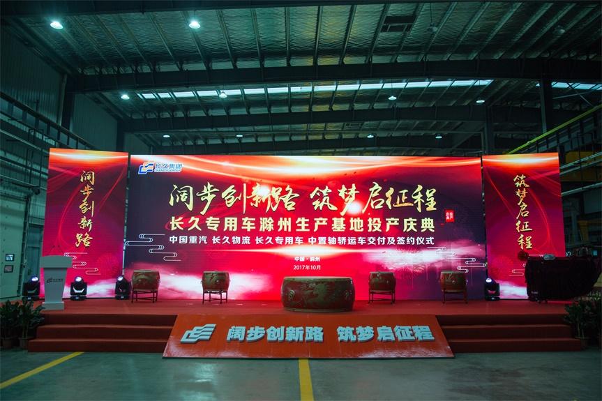 長久汽車滁州基地開業典禮-1-22