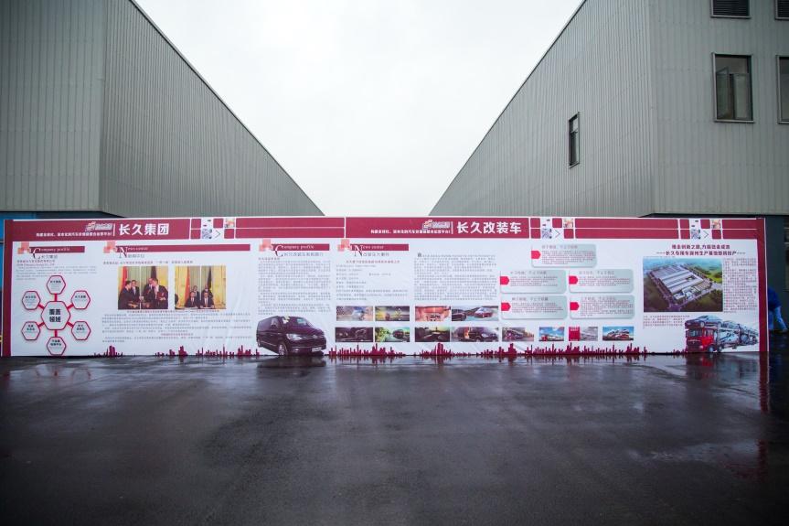 長久汽車滁州基地開業典禮-1-24
