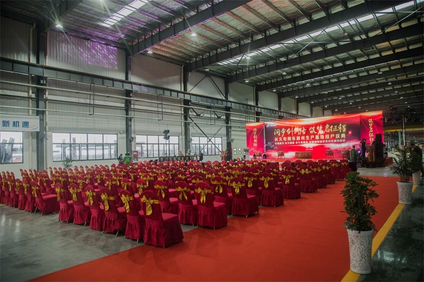 長久汽車滁州基地開業典禮-1-27