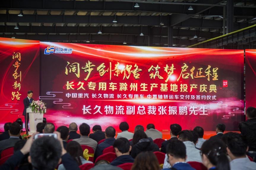 長久汽車滁州基地開業典禮-1-3