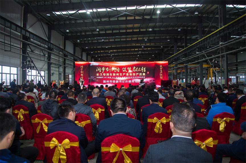 長久汽車滁州基地開業典禮-1-30