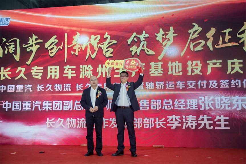 長久汽車滁州基地開業典禮-1-8