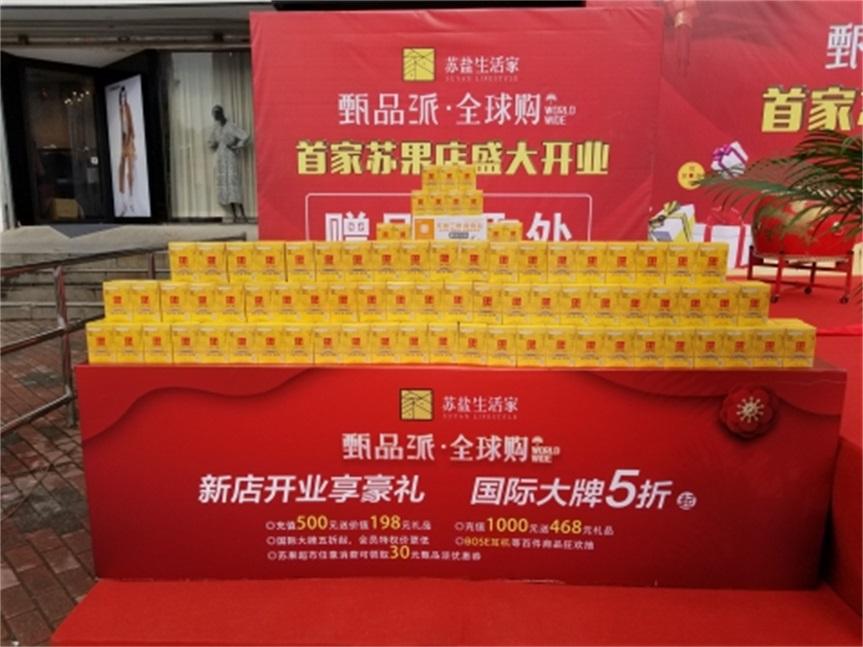 蘇鹽生活家甄品派·全球購首家蘇果店盛大開業-big_2648