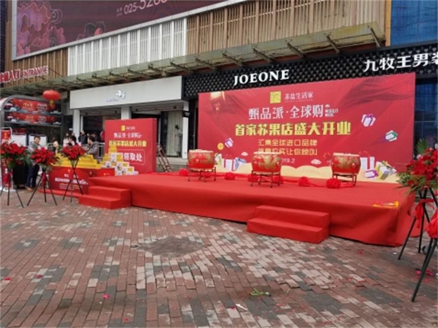 蘇鹽生活家甄品派·全球購首家蘇果店盛大開業-big_2652