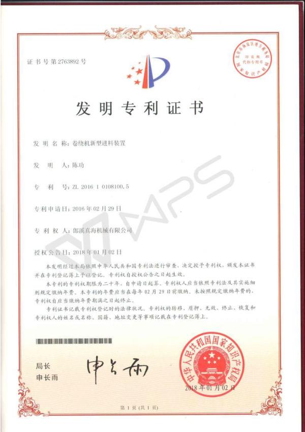 資質榮譽-10