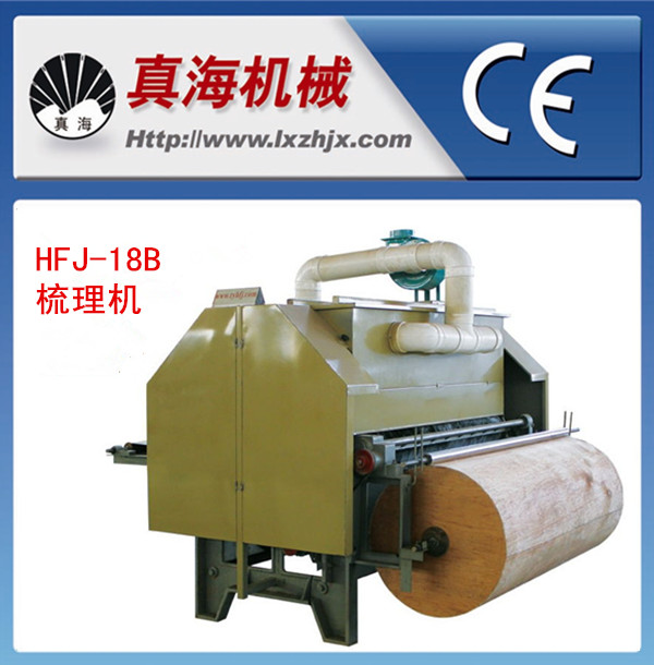 HFJ-18B型梳棉機-3