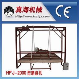 HFJ-2000型磨盤機2