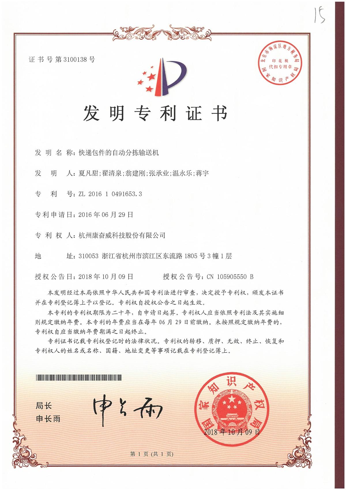 快递包件的自动乐虎国际官方网站输送机
