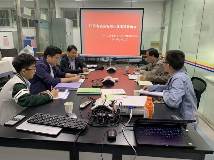 2019年江蘇省農業標準化體系建設培訓-第二次