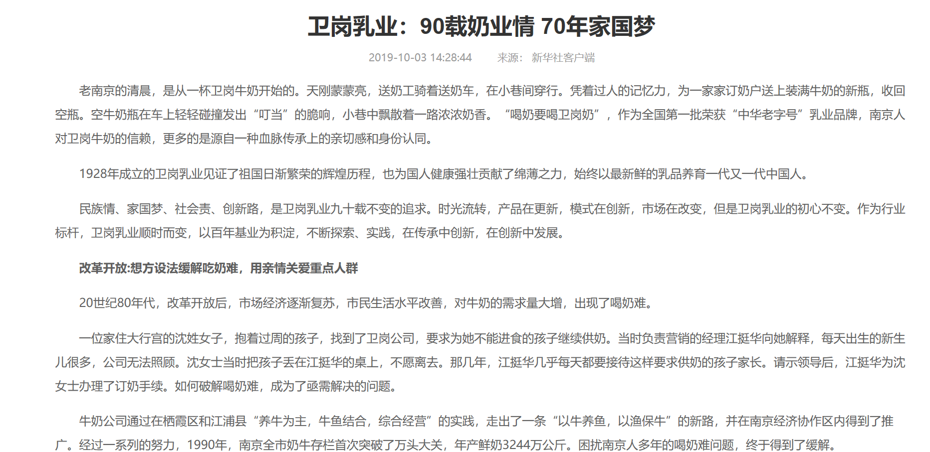 新華社-衛崗乳業:90載奶業情70年家國夢
