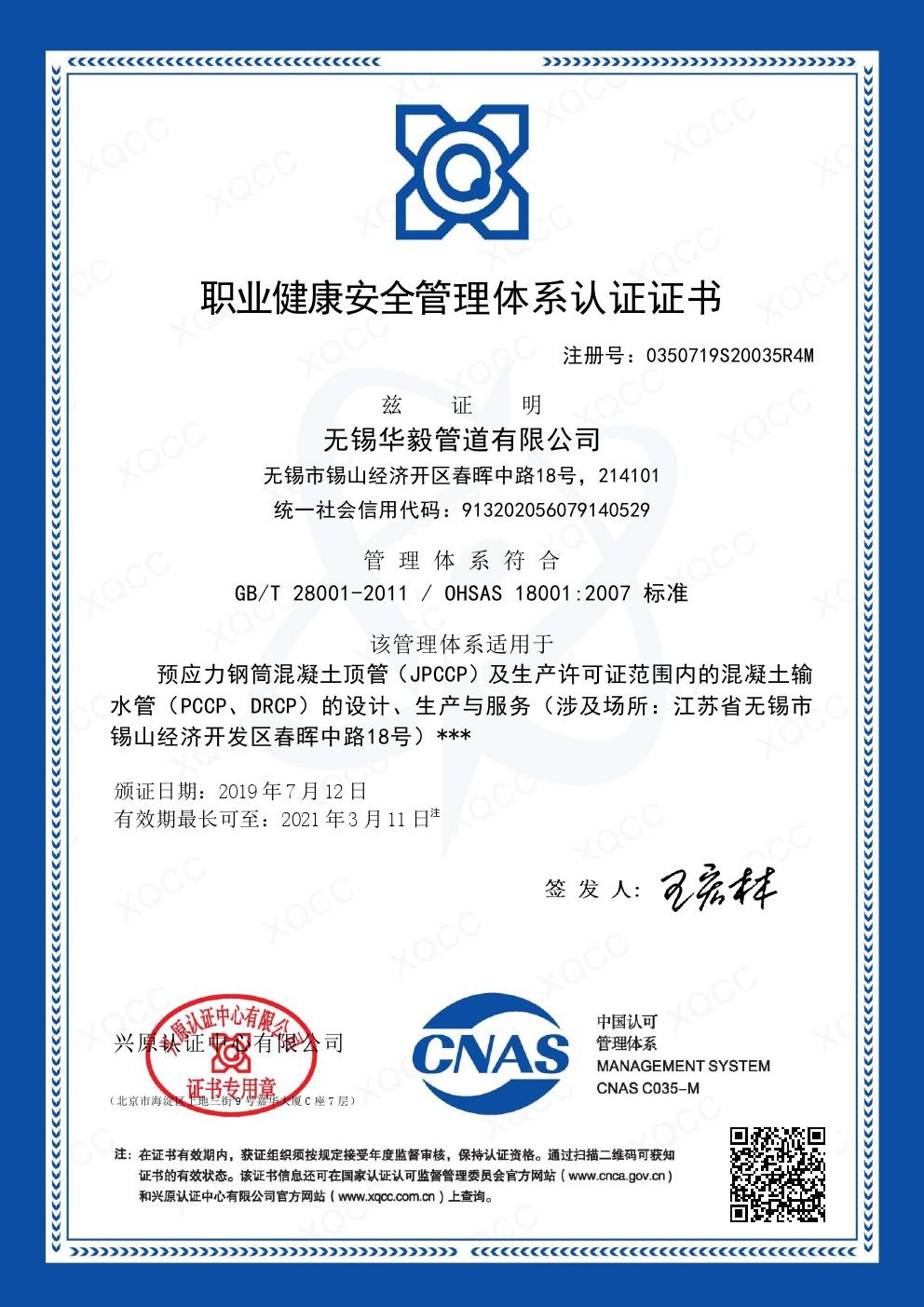 ISO18001證書