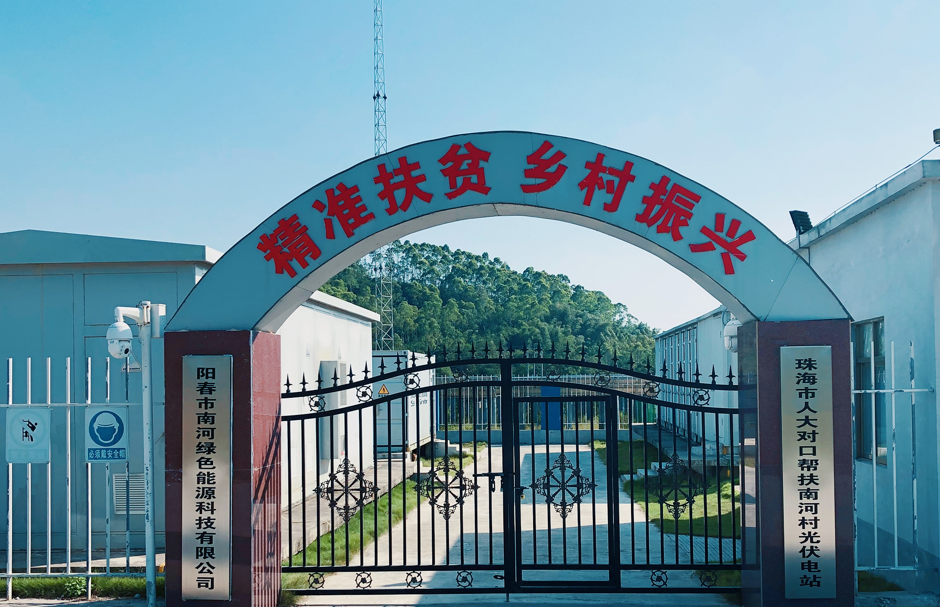 陽春南河電站3
