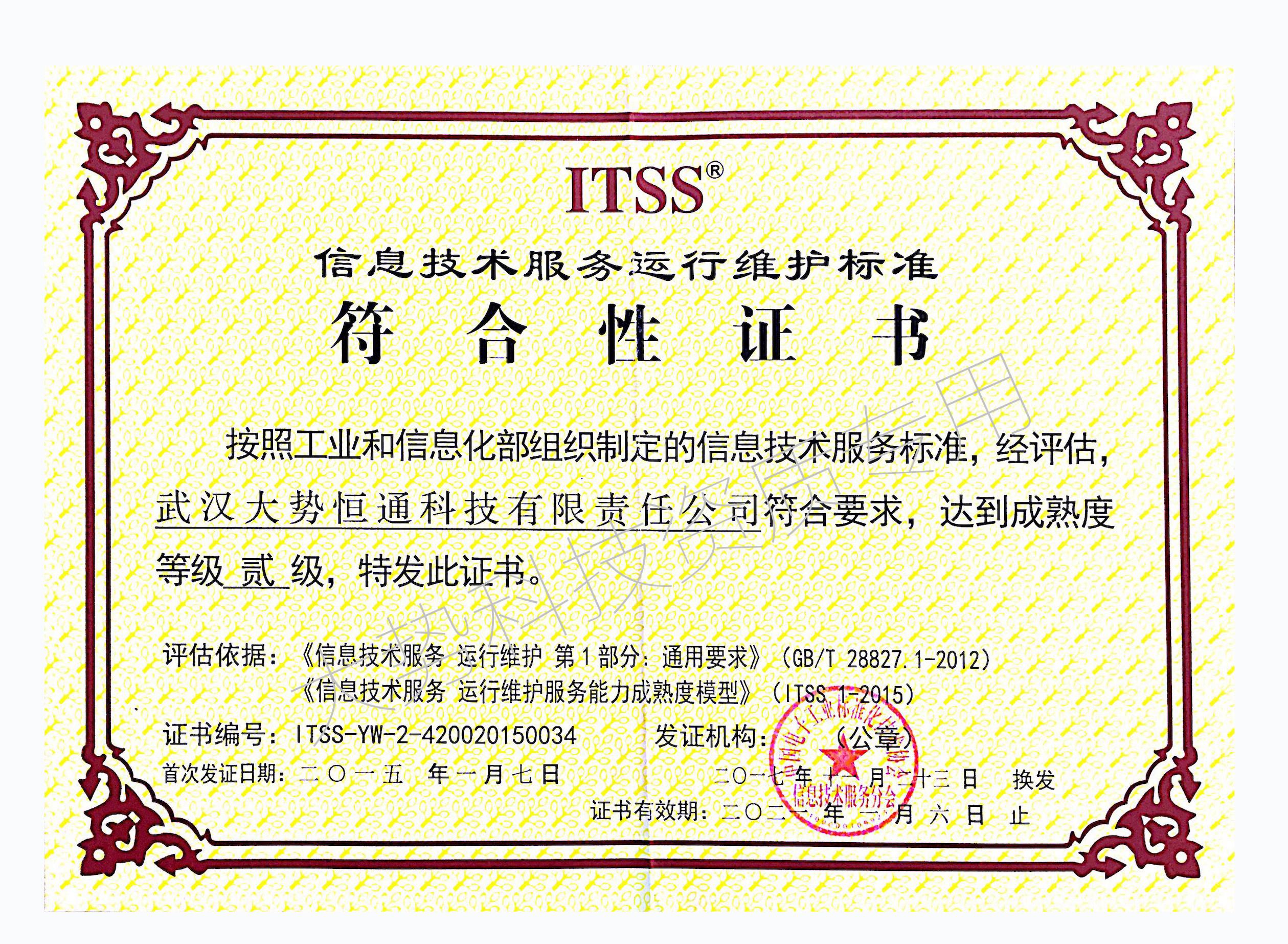 新建文件夹-ITSS证书正本-2017.11.23至2021.1.6