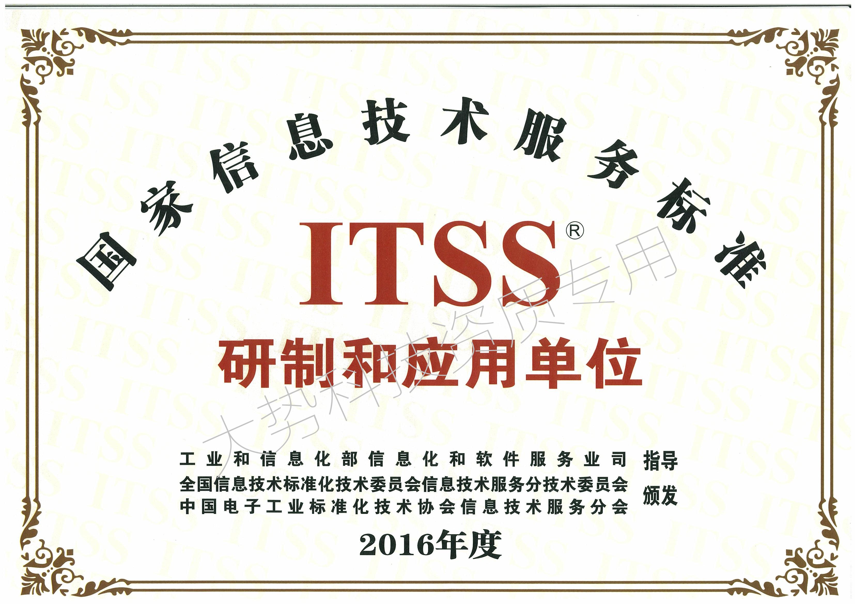 新建文件夹-GS-A-ZZ-20160817-1ITSS研制和应用单位