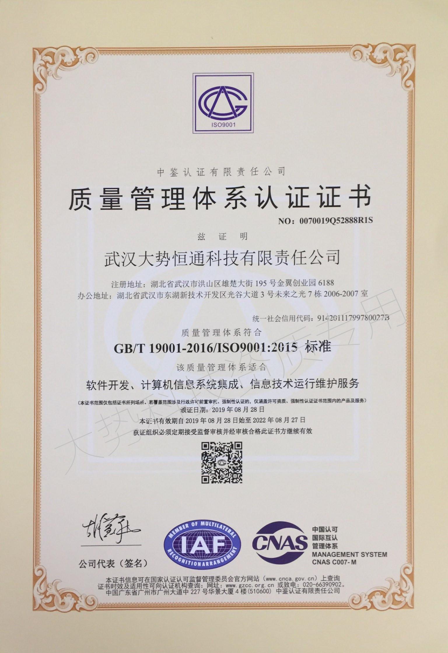 新建文件夹-ISO9000新