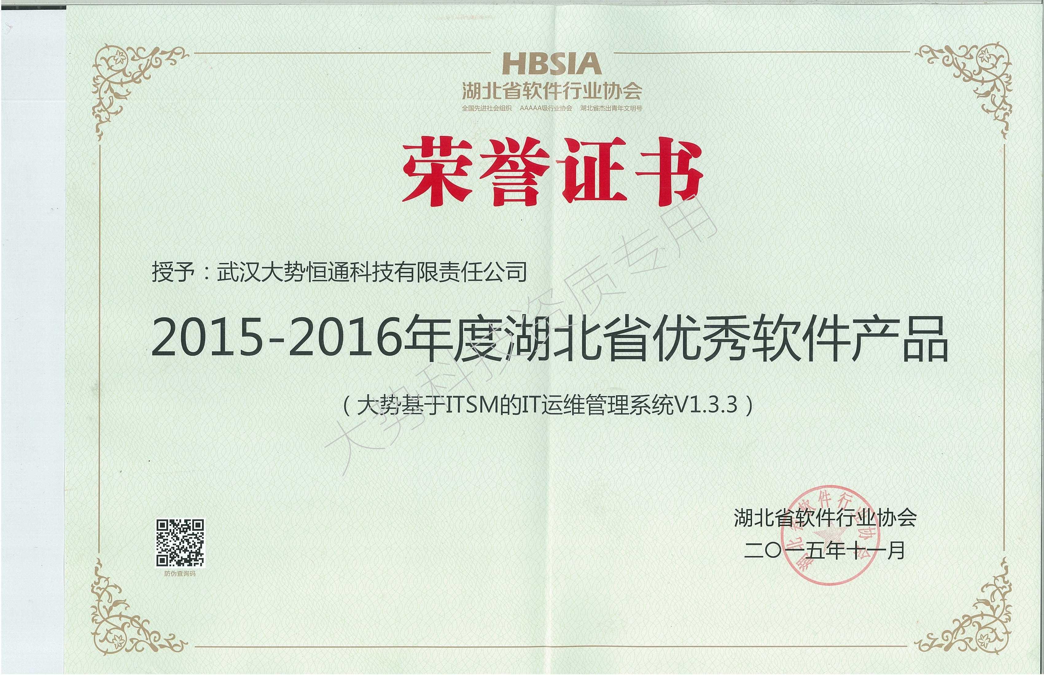 新建文件夹-GS-A-ZZ-20151101-1-2015-2016湖北省优秀软件产品荣誉证书_副本