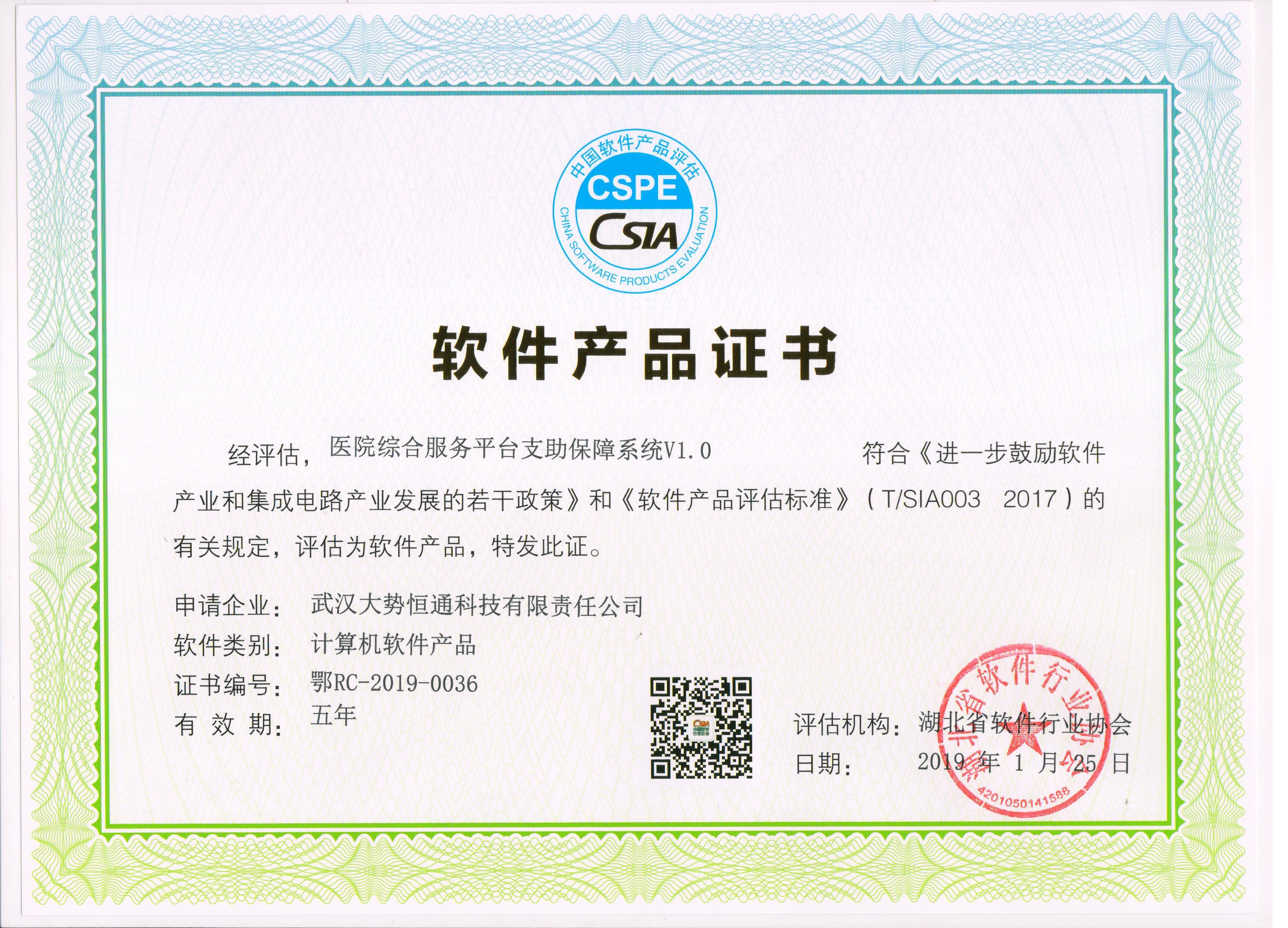 医院综合服务平台支助保障系统V1.0-软件登记证书