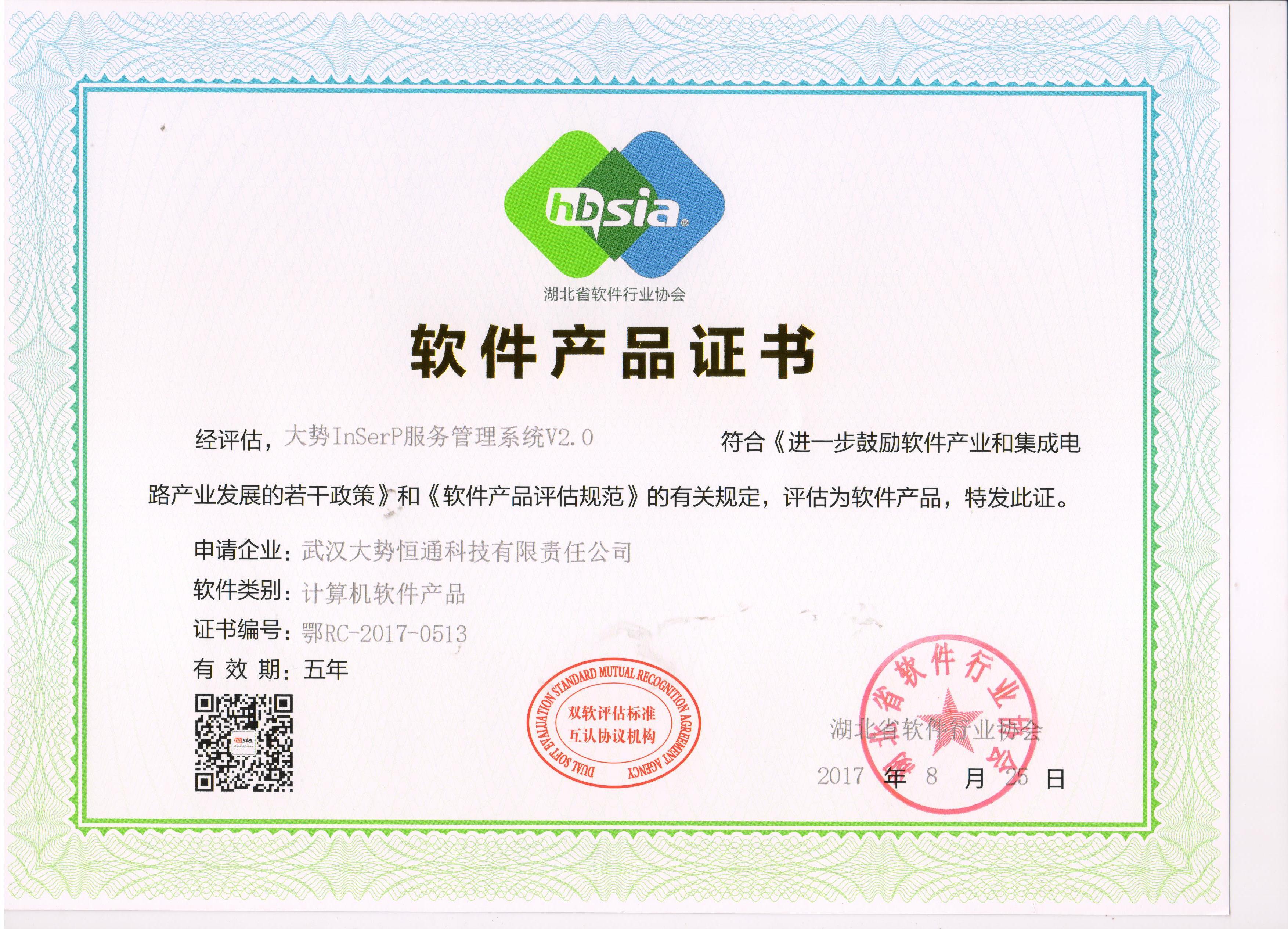 ITSM2.0软件产品登记