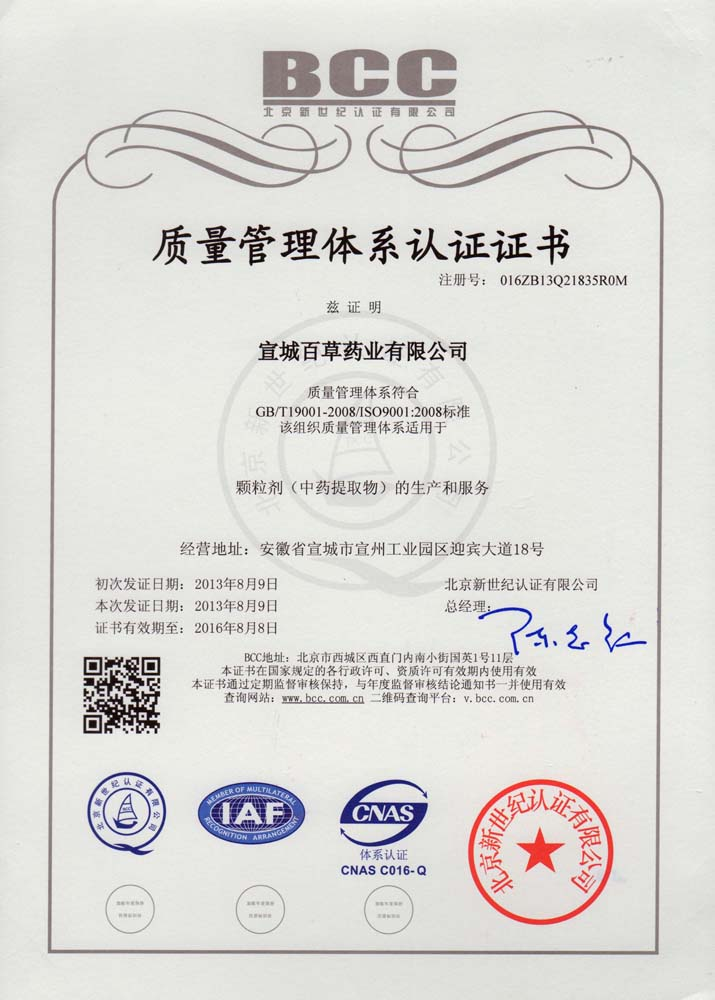 ISO9001:20081