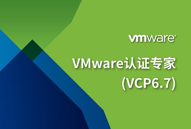 VMware认证专家
