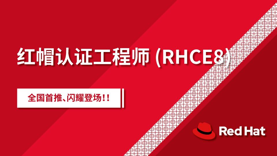 红帽认证工程师RHCE8