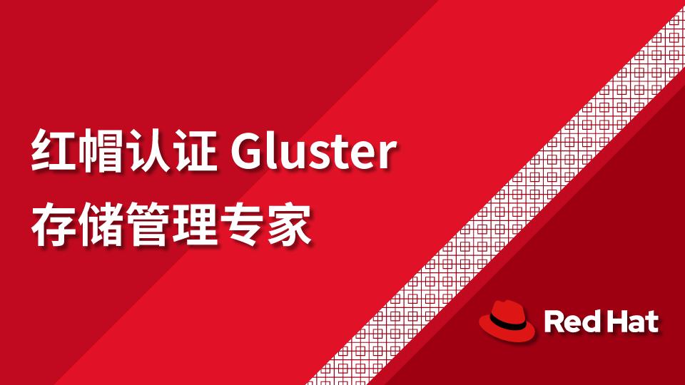 红帽认证Gluster存储管理专家