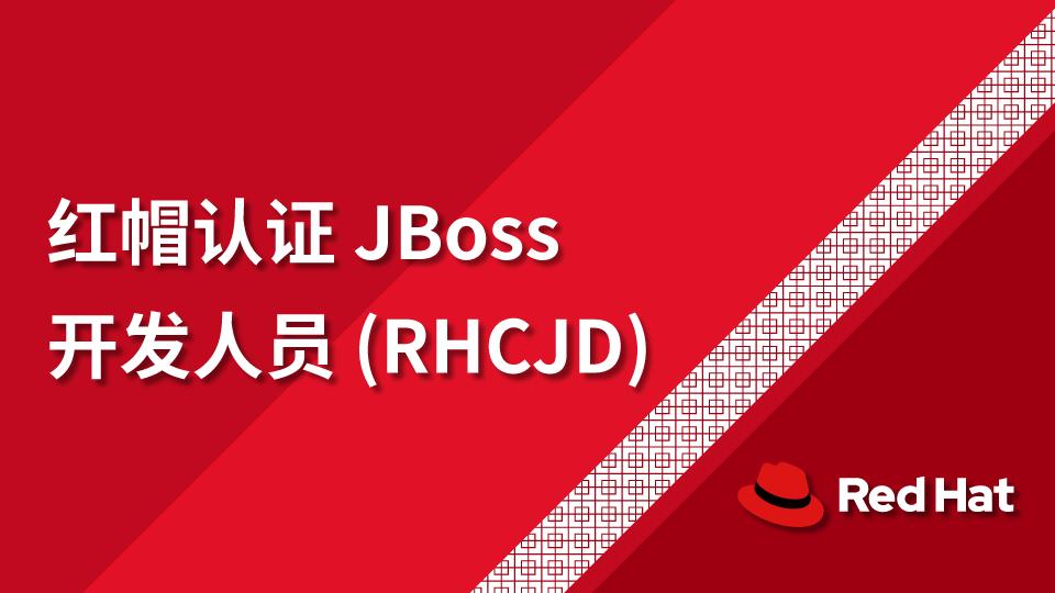 红帽认证JBoss 开发人员RHCJD