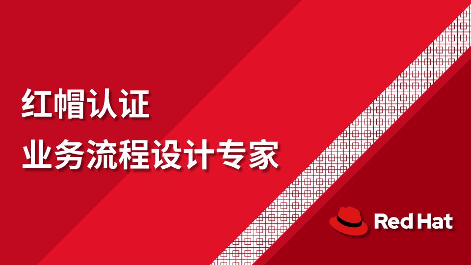 红帽认证 业务流程设计专家