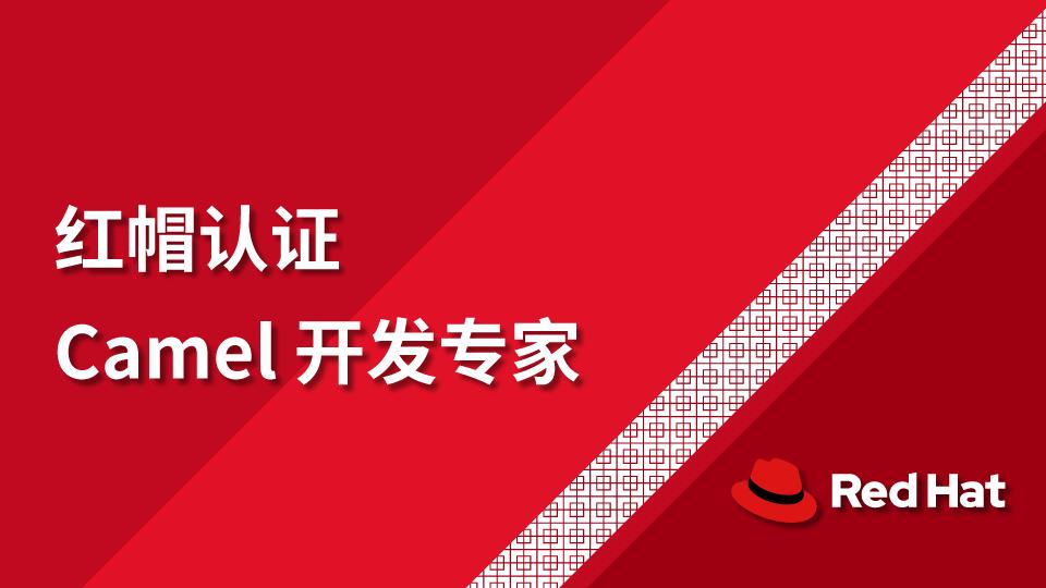红帽认证 Camel开发专家