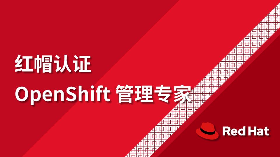红帽认证 OpenShift管理专家