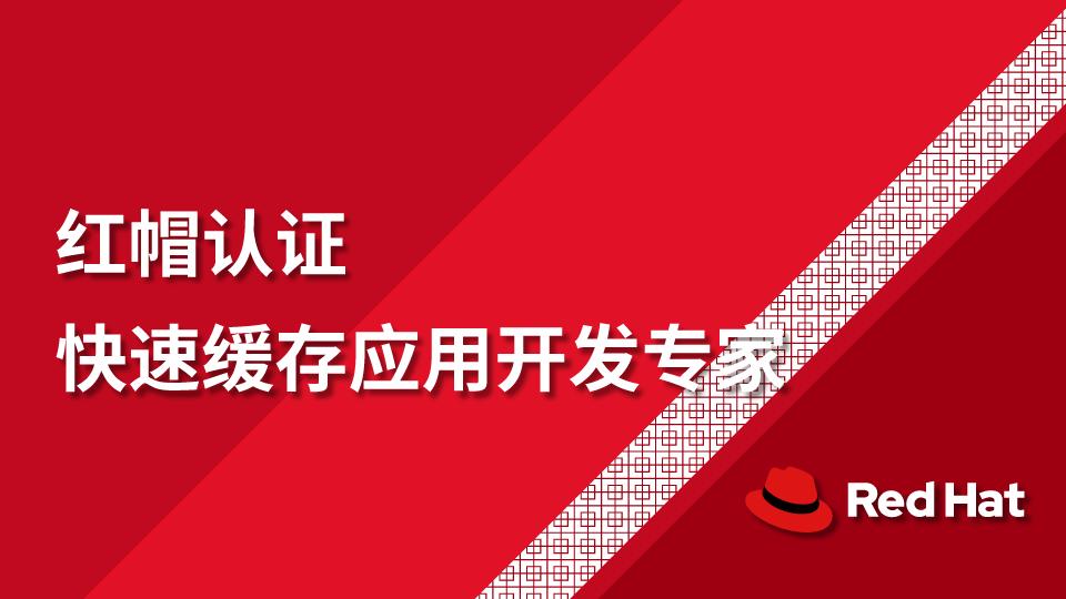 红帽认证 快速缓存应用开发专家