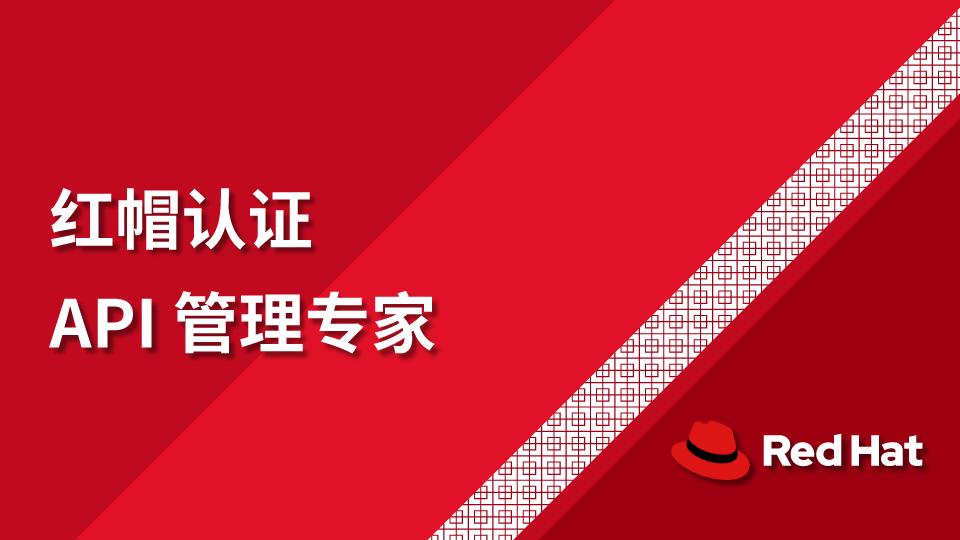 红帽认证 API管理专家