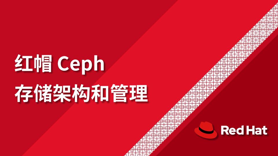 红帽Ceph 存储架构和管理