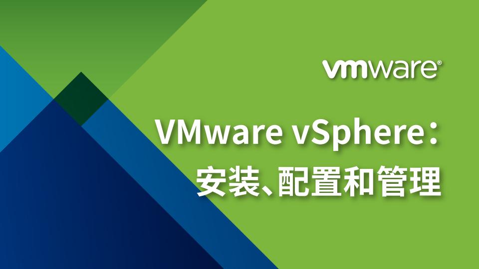 VMwarevSphere:安装、配置和管理