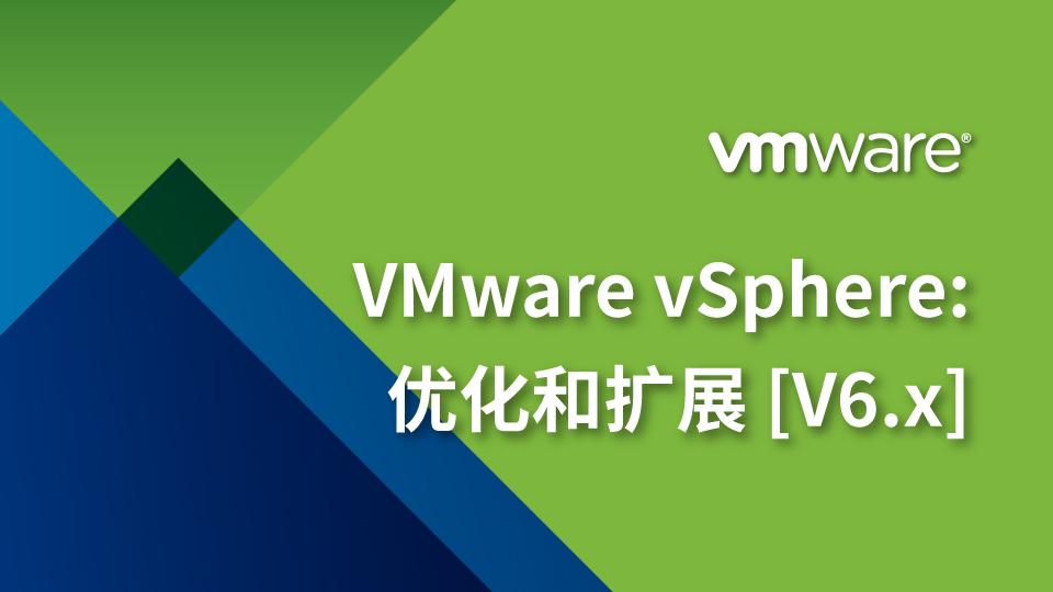 VMwarevSphere:优化和拓展[V6.x]