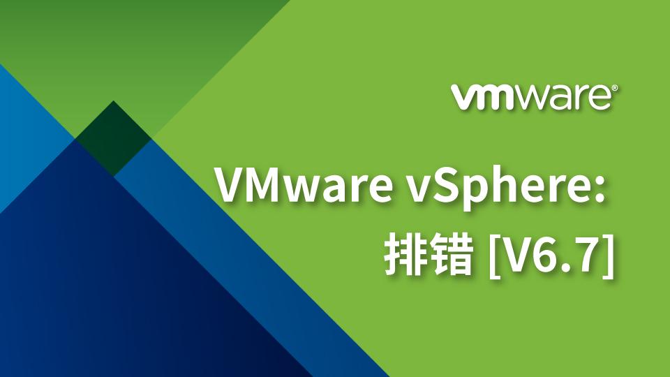 VMwarevSphere排错[V6.7]