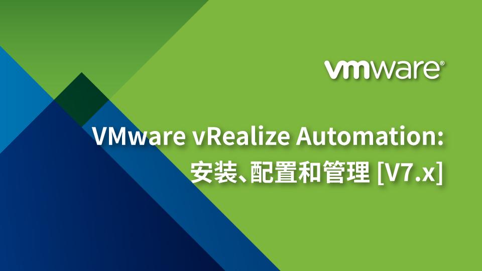 VMwarevRealizeAutomation:安装、配置和管理[V7.x]
