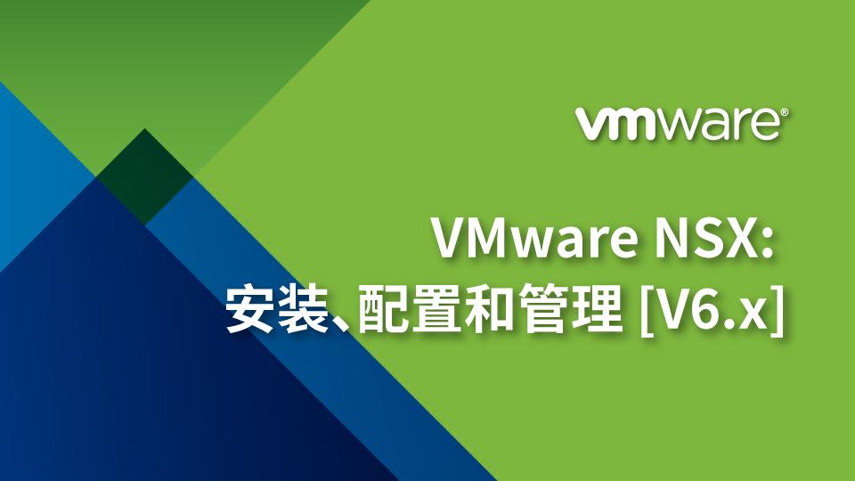 VMwareNSX:安装、配置和管理[V6.x]